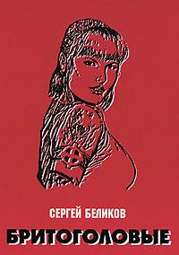 С. Беликов - Бритоголовые