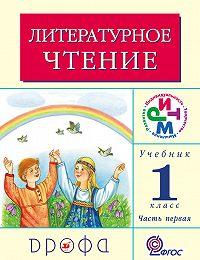 Клара Корепова -Литературное чтение.1 класс. В 2 частях. Часть 1: Учебник