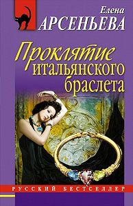 Елена Арсеньева - Проклятие итальянского браслета
