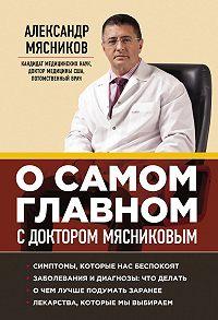 Александр Мясников -О самом главном с доктором Мясниковым