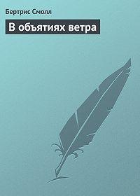 Бертрис Смолл - В объятиях ветра