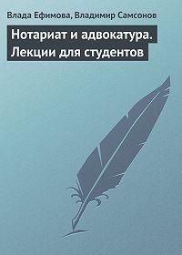 Влада Ефимова -Нотариат и адвокатура. Лекции для студентов