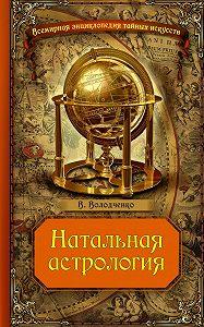 Вячеслав Володченко - Натальная астрология