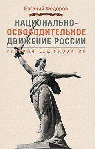 Евгений Федоров -Национально-освободительное движение России. Русский код развития
