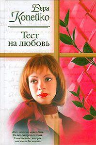 Вера Копейко -Тест на любовь