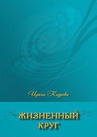 Ирина Кедрова -Жизненный круг