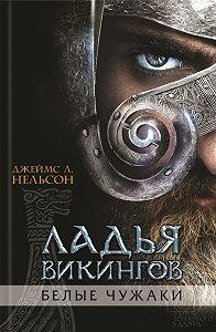 Джеймс Нельсон -Ладья викингов. Белые чужаки