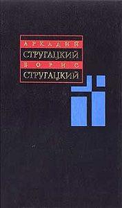 Аркадий и Борис Стругацкие -Первые люди на первом плоту