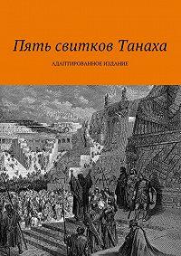 Коллектив авторов, Май Спектор - Пять свитков Танаха