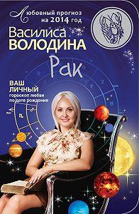 Василиса Володина -Рак. Любовный прогноз на 2014 год