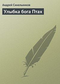 Андрей Синельников -Улыбка бога Птах