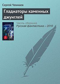 Сергей Чекмаев -Гладиаторы каменных джунглей