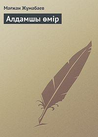 Мағжан Жұмабаев -Алдамшы өмір