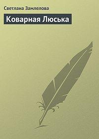 Светлана Замлелова - Коварная Люська