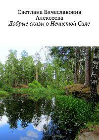 Светлана Алексеева -Добрые сказы оНечистойСиле
