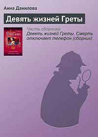 Анна Данилова - Девять жизней Греты