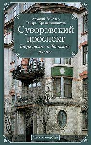Аркадий Векслер -Суворовский проспект. Таврическая и Тверская улицы