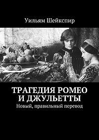 Уильям Шейкспир - Трагедия Ромео иДжульетты