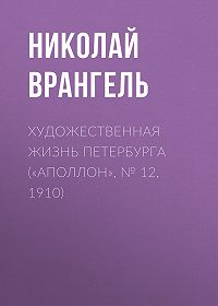 Николай Врангель -Художественная жизнь Петербурга («Аполлон», № 12, 1910)