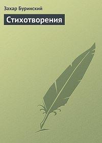 Захар Буринский - Стихотворения