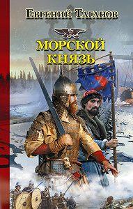 Евгений Таганов -Морской князь