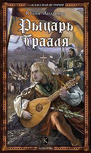Юлия Андреева - Рыцарь Грааля