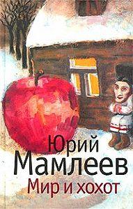 Юрий Мамлеев -Мир и хохот