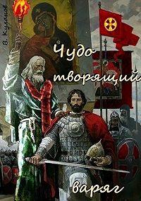 Куланов Вячеслав -Чудо творящий варяг