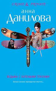 Анна Данилова -Ведьма с зелеными глазами