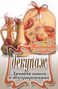 С. Ю. Ращупкина -Декупаж. Лучшая книга о декорировании