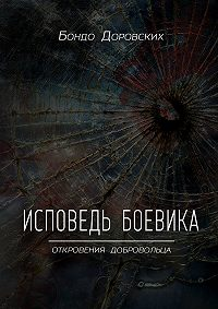 Бондо Доровских -Исповедь боевика. Откровения добровольца