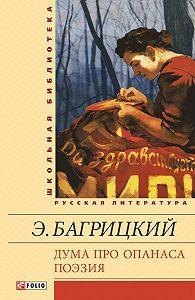Эдуард Багрицкий -Дума про Опанаса; Поэзия