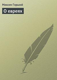 Максим Горький -О евреях
