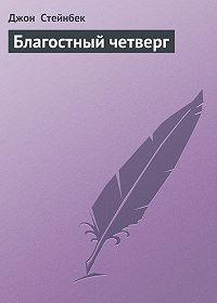 Джон Стейнбек -Благостный четверг