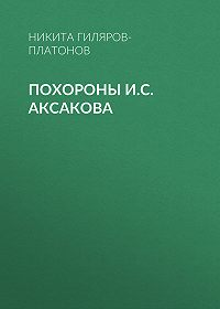 Никита Петрович Гиляров-Платонов -Похороны И.С. Аксакова