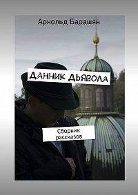 Арнольд Барашян - Данник Дьявола