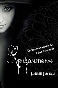 Владислав Картавцев - Хризантемы. Отвязанные приключения в духе Кастанеды