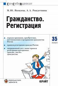 Марина Яковлева -Гражданство. Регистрация