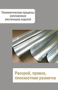 Илья Мельников -Жестяницкие работы. Раскрой, правка, плоскостная разметка