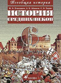 М. В. Пономарев -Всеобщая история. История средних веков.6 класс