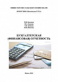 Ирина Павлова -Бухгалтерская (финансовая) отчетность