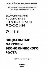 Сергей Костяев - Экономические и социальные проблемы России № 2 / 2011