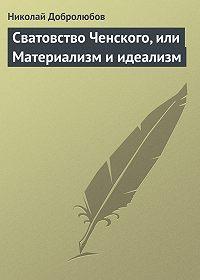 Николай Добролюбов -Сватовство Ченского, или Материализм и идеализм