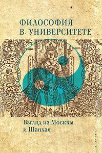 Коллектив Авторов - Философия в университете. Взгляд из Москвы и Шанхая