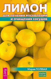 Мария Полевая -Лимон для лечения воспалений и очищения сосудов