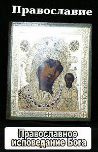 Илья Мельников -Православное исповедание Бога