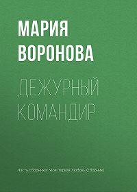 Мария Воронова -Дежурный командир