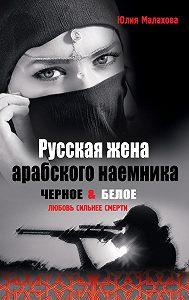 Юлия Малахова -Русская жена арабского наемника