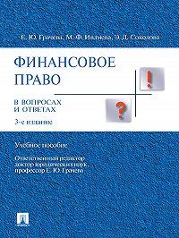 Эльвира Соколова, Марина Ивлиева - Финансовое право в вопросах и ответах. 3-е издание