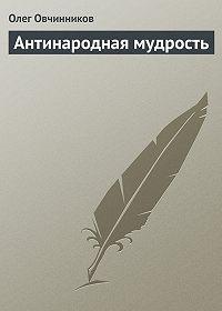 Олег Овчинников -Антинародная мудрость